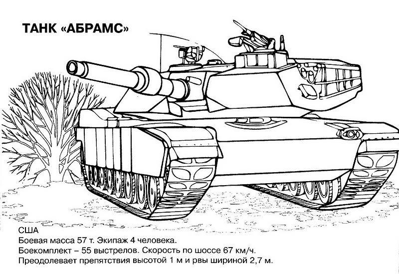 Раскраски для мальчиков танки онлайн бесплатно - 7