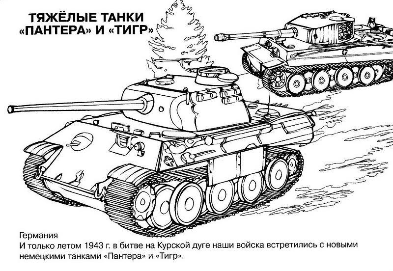 танки тигры раскраски онлайн раскраска тигр раскрашиваем